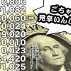 GnuCashで通貨記号(JP¥)を変更する方法