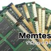 Memtest86でMacのメモリをチェック