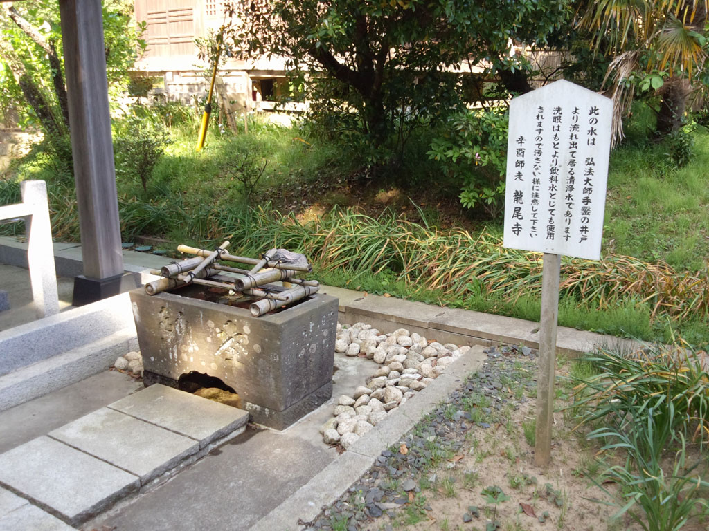 井戸の清浄水