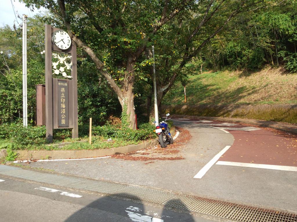 印旛沼公園 入り口