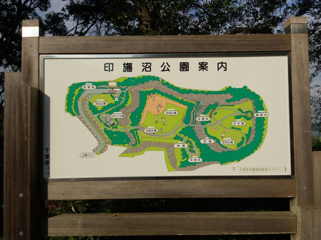印旛沼公園 案内板