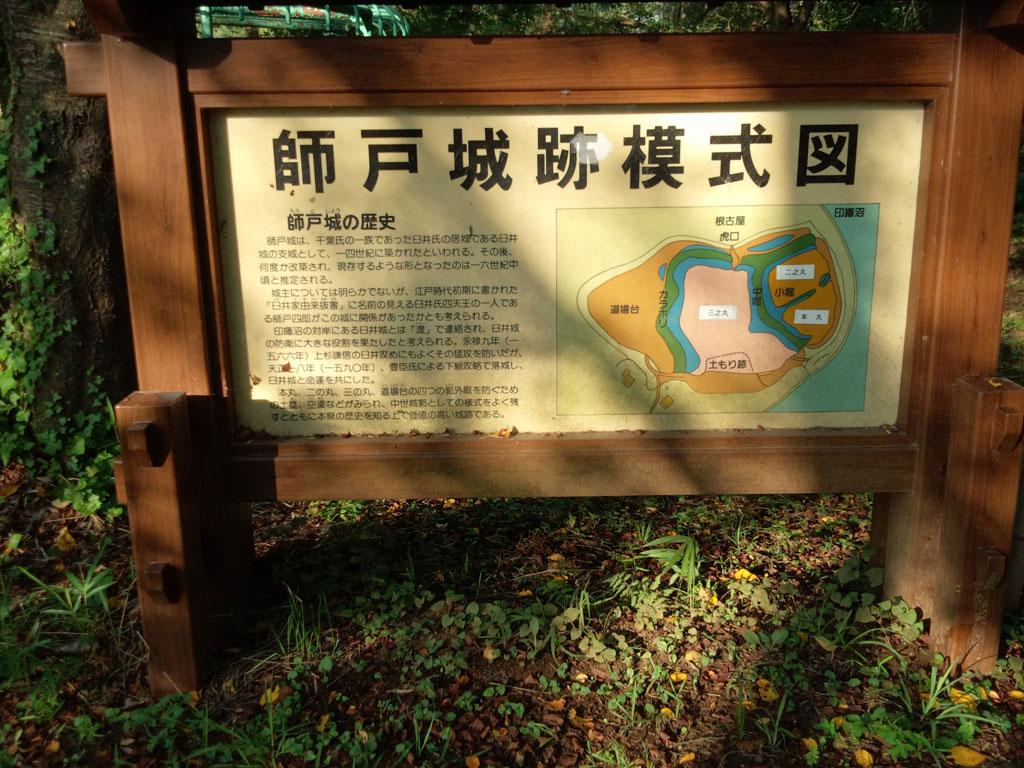 師戸城跡模式図