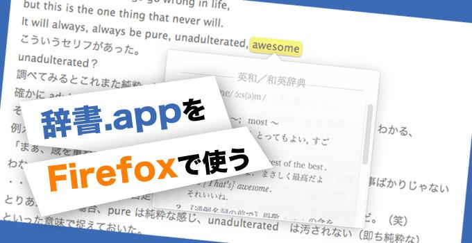 辞書.appをForefoxで使う