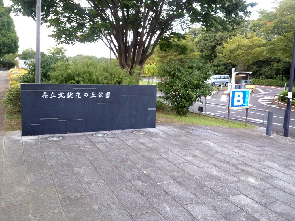 花の丘公園入り口