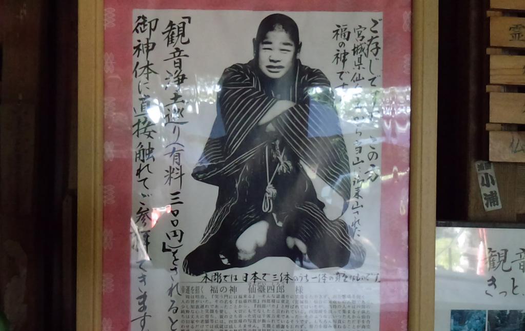 仙台四郎写真