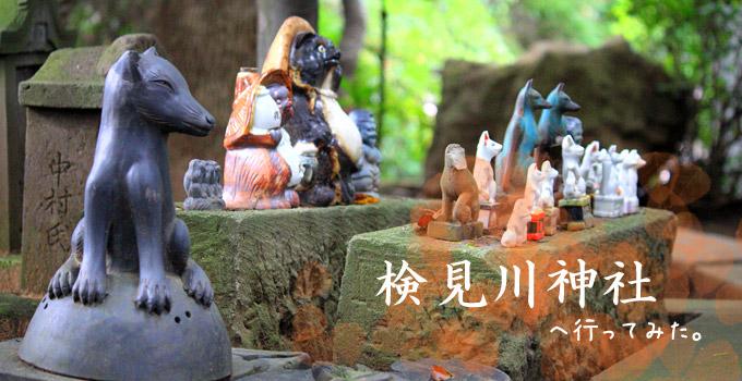 検見川神社へ行ってみた