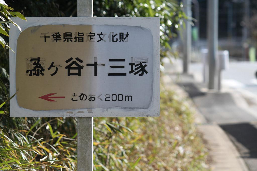 藤ヶ谷十三塚 入口看板
