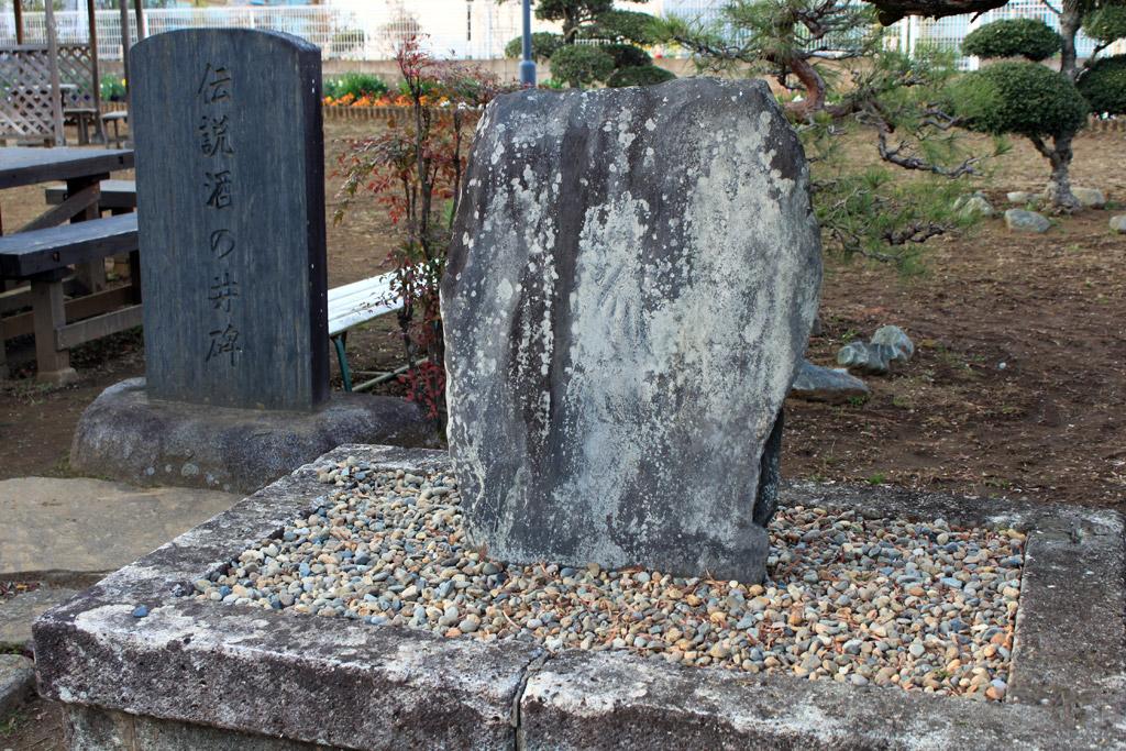 酒の井の碑