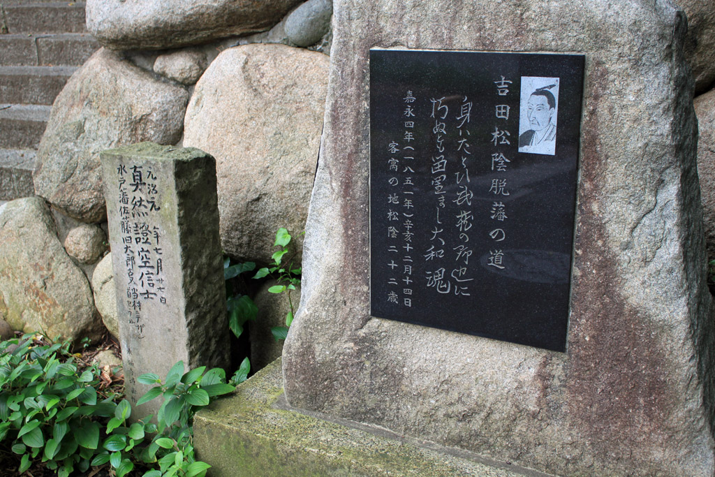 吉田松陰脱藩の道碑