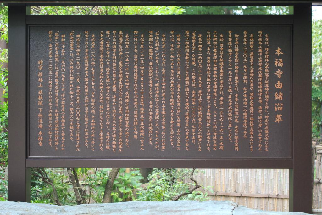 本福寺由緒沿革