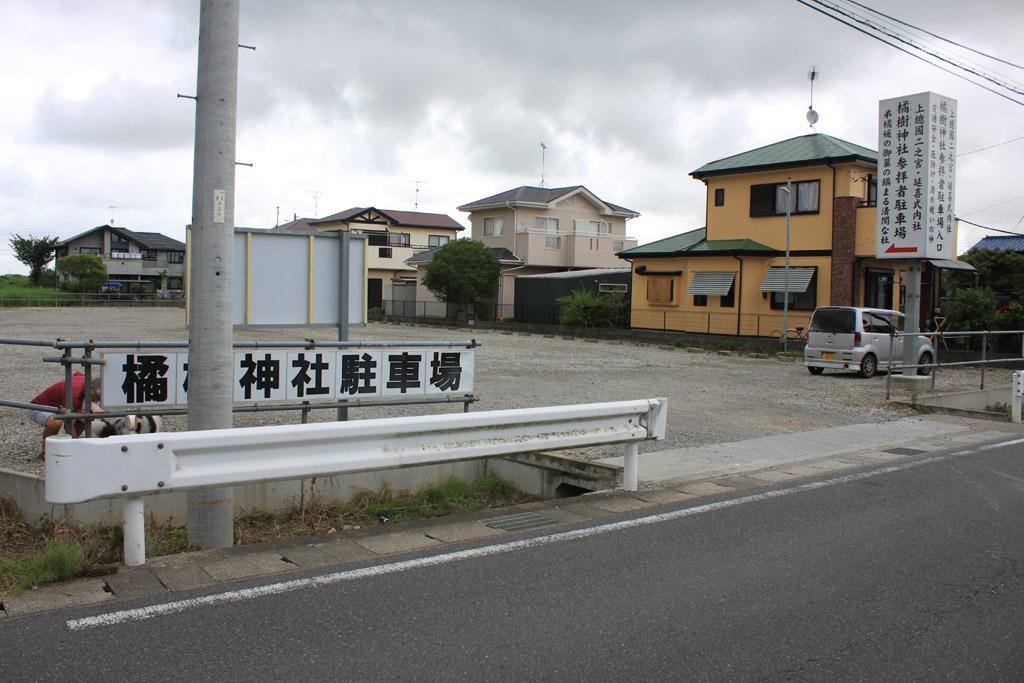 橘樹神社 駐車場