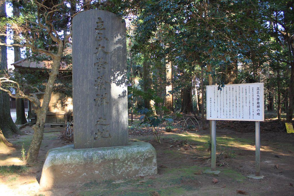 立正大学発祥の碑