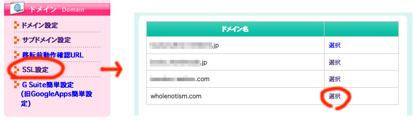 独自SSLの設定