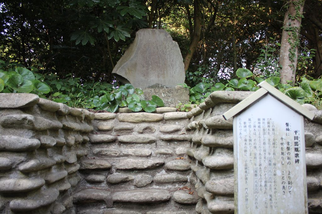 平田篤胤の歌碑