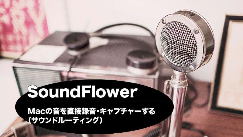 Soundflower】Macの音を直接録音・キャプチャーする(サウンドルーティング)