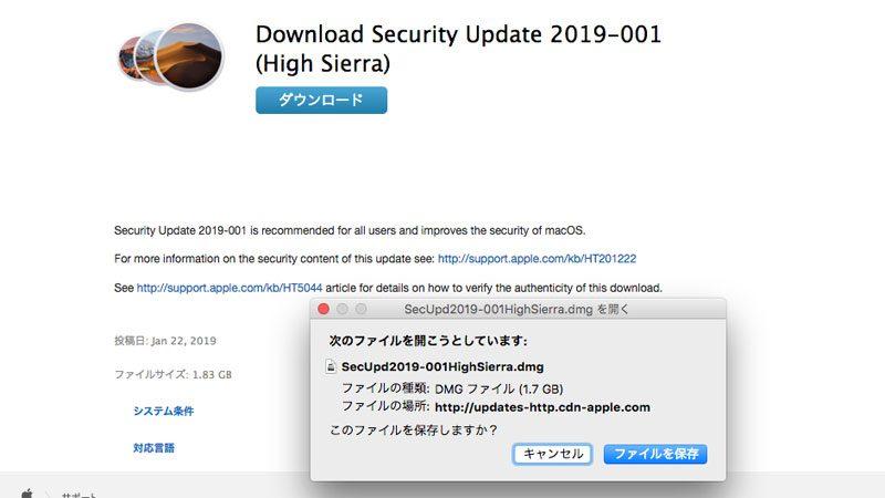セキュリティアップデート(2019-001)をダウンロード