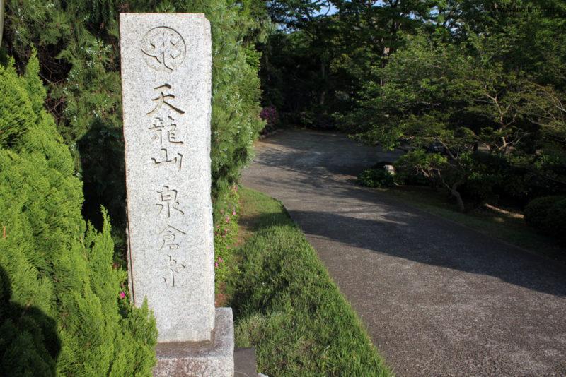 泉倉寺社号標