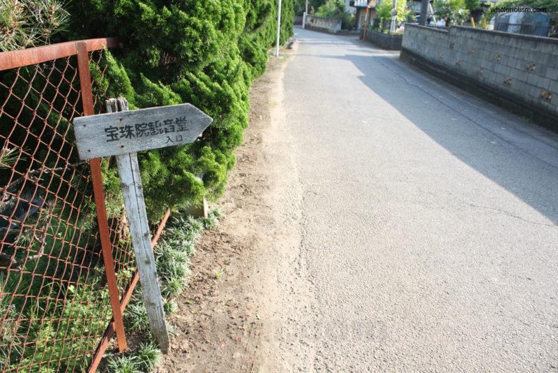 宝珠院観音堂 入口