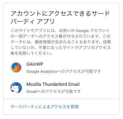 アカウントにアクセスできるサードパーティ アプリ