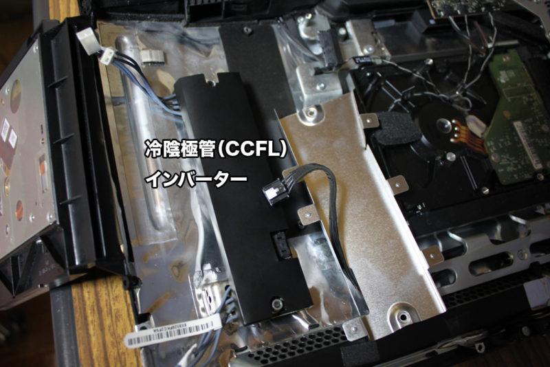 冷陰極管(CCFL)のインバーター