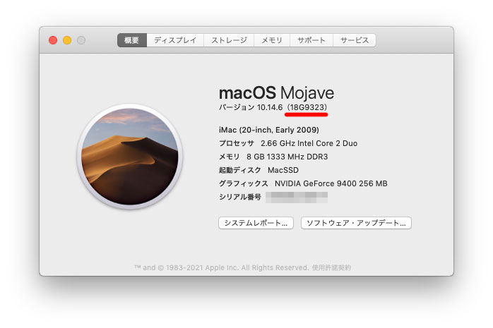 macOS Mojave バージョン 10.14.6(18G9323)