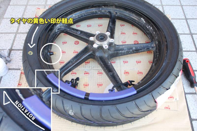 タイヤの軽点とエアバルブの位置