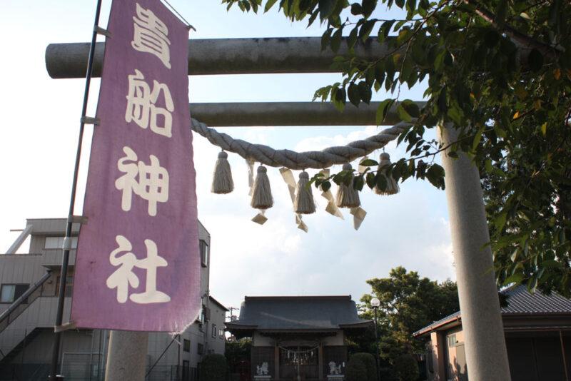 「貴船神社」のぼり