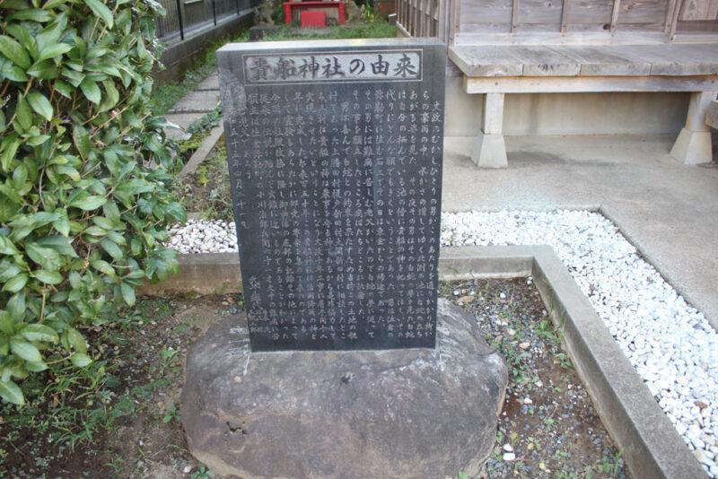 由来を告げる石碑